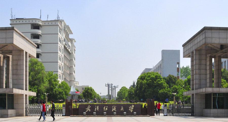 1999年更名为武汉科技学院,2010年更名为武汉纺织大学.